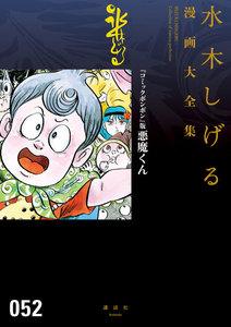 『コミックボンボン』版悪魔くん 【水木しげる漫画大全集】