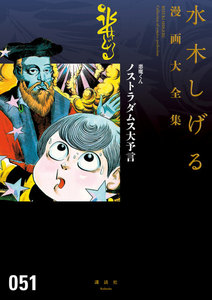 悪魔くん ノストラダムス大予言 【水木しげる漫画大全集】 電子書籍版