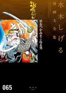 星をつかみそこねる男 【水木しげる漫画大全集】 電子書籍版
