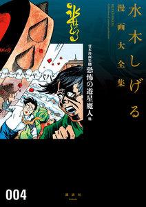 貸本漫画集(4)恐怖の遊星魔人 他 【水木しげる漫画大全集】