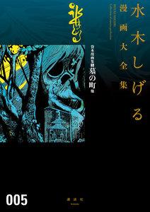 貸本漫画集 墓の町 他 【水木しげる漫画大全集】 5巻