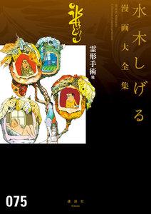 霊形手術 他 【水木しげる漫画大全集】 電子書籍版