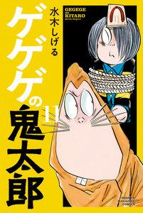 ゲゲゲの鬼太郎 11巻