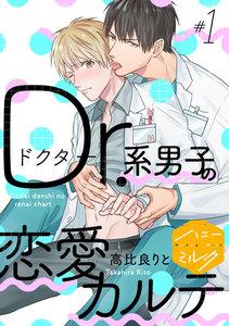 Dr.系男子の恋愛カルテ 分冊版 1巻