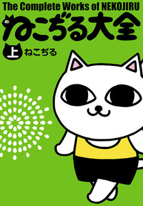 ebook japanで「ねこぢる」を読む