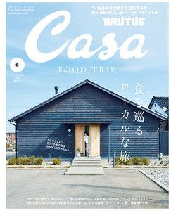 Casa BRUTUS (カーサ・ブルータス) 2019年 6月号 [食を巡るローカルな旅。]