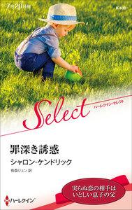 罪深き誘惑【ハーレクイン・セレクト版】 電子書籍版
