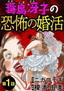 毒島冴子の恐怖の婚活(分冊版) 【第1話】 電子書籍版