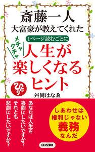 斎藤一人 大富豪が教えてくれた 1ページ読むごとに メチャクチャ 人生が楽しくなるヒント(KKロングセラーズ)