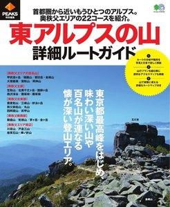 エイ出版社のアウトドアムック PEAKS特別編集 東アルプスの山 詳細ルートガイド
