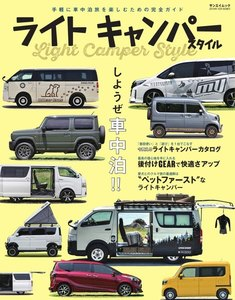 自動車誌MOOK ライトキャンパースタイル