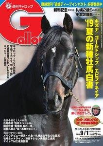 週刊Gallop(ギャロップ) 9月1日号
