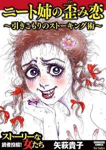 ニート姉の歪み恋 ~引きこもりのストーキング術~