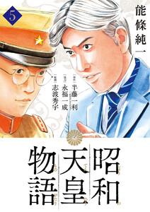 昭和天皇物語 5巻