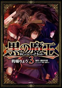 黒の魔王 3