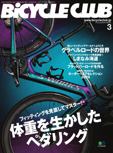 BICYCLE CLUB 2020年3月号