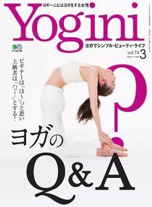 Yogini(ヨギーニ) 2020年3月号 Vol.74