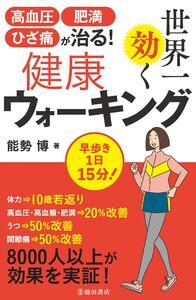 高血圧・肥満・ひざ痛が治る! 世界一効く健康ウォーキング(池田書店) 電子書籍版