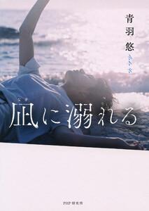 凪に溺れる 電子書籍版