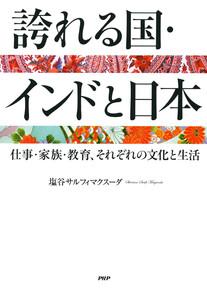 誇れる国・インドと日本 電子書籍版