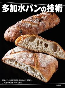 多加水パンの技術 電子書籍版