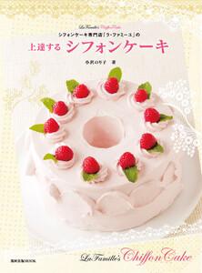 シフォンケーキ専門店『ラ・ファミーユ』の上達するシフォンケーキ 電子書籍版