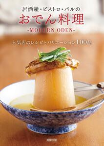 居酒屋・ビストロ・バルのおでん料理 電子書籍版