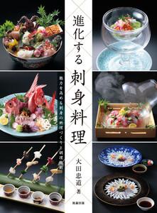 進化する刺身料理 電子書籍版