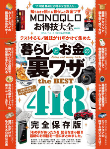 100%ムックシリーズ MONOQLOお得技大全 mini 電子書籍版