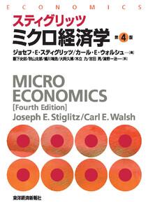 スティグリッツ ミクロ経済学(第4版) 電子書籍版