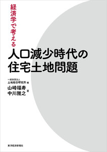 経済学で考える 人口減少時代の住宅土地問題 電子書籍版