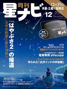 月刊星ナビ 2020年12月号