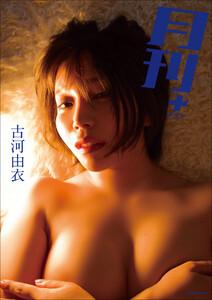 月刊+(プラス)古河由衣