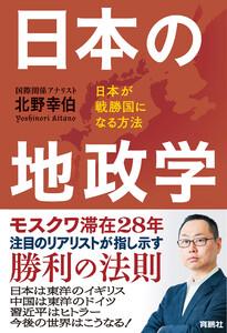 日本の地政学 日本が戦勝国になる方法 電子書籍版