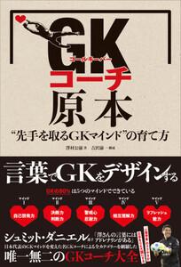 "GKコーチ原本 ""先手を取るGKマインド""の育て方"