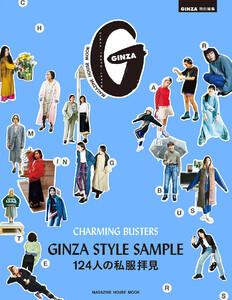 GINZA特別編集 GINZA STYLE SAMPLE