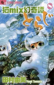 猫mix幻奇譚とらじ 8巻