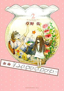 余命¥20,000,000- (2) 電子書籍版