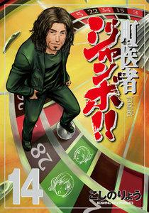 町医者ジャンボ!! (14) 電子書籍版
