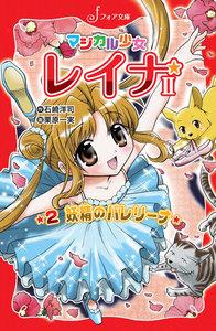 マジカル少女レイナ2 (2) 妖精のバレリーナ