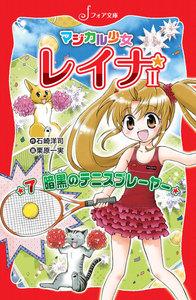 マジカル少女レイナ2 (7) 暗黒のテニスプレーヤー