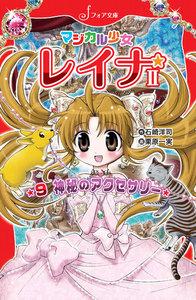 マジカル少女レイナ2 (9) 神秘のアクセサリー