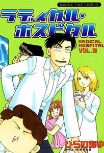 ラディカル・ホスピタル 3巻