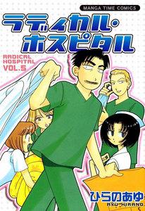 ラディカル・ホスピタル 5巻