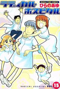 ラディカル・ホスピタル 15巻