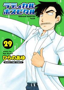 ラディカル・ホスピタル 29巻