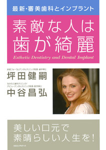 最新・審美歯科とインプラント 素敵な人は歯が綺麗(KKロングセラーズ)