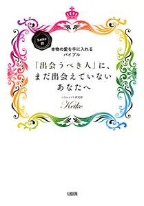 Keiko的、本物の愛を手に入れるバイブル 「出会うべき人」に、まだ出会えていないあなたへ(大和出版)