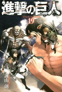 進撃の巨人 (19) attack on titan