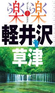 楽楽 軽井沢・草津(2017年版)